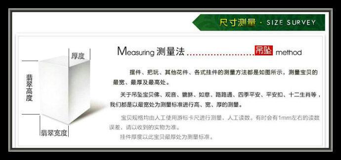 翡翠吊坠尺寸测量方法