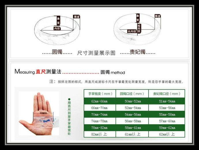 翡翠圆镯 直尺测量法