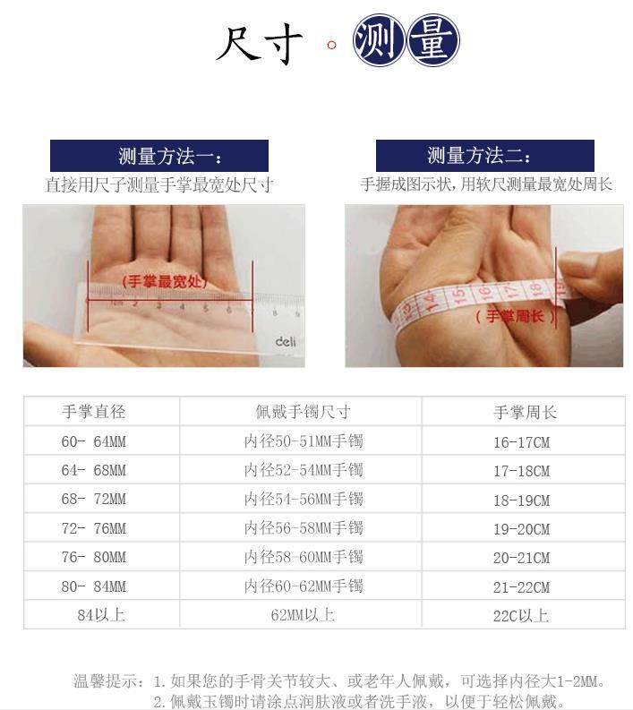 新疆和田玉手镯女款 白玉天然手镯测量方法和尺寸图?
